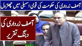 Video Asif Zardari Speech in National Assembly | 14 January 2019 | Neo News MP3, 3GP, MP4, WEBM, AVI, FLV Januari 2019