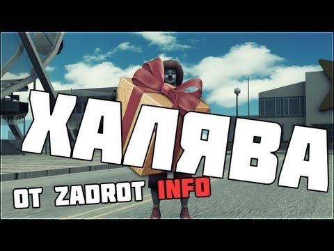 Халява от ZadrotInfo #1 [Конкурс Закрыт]