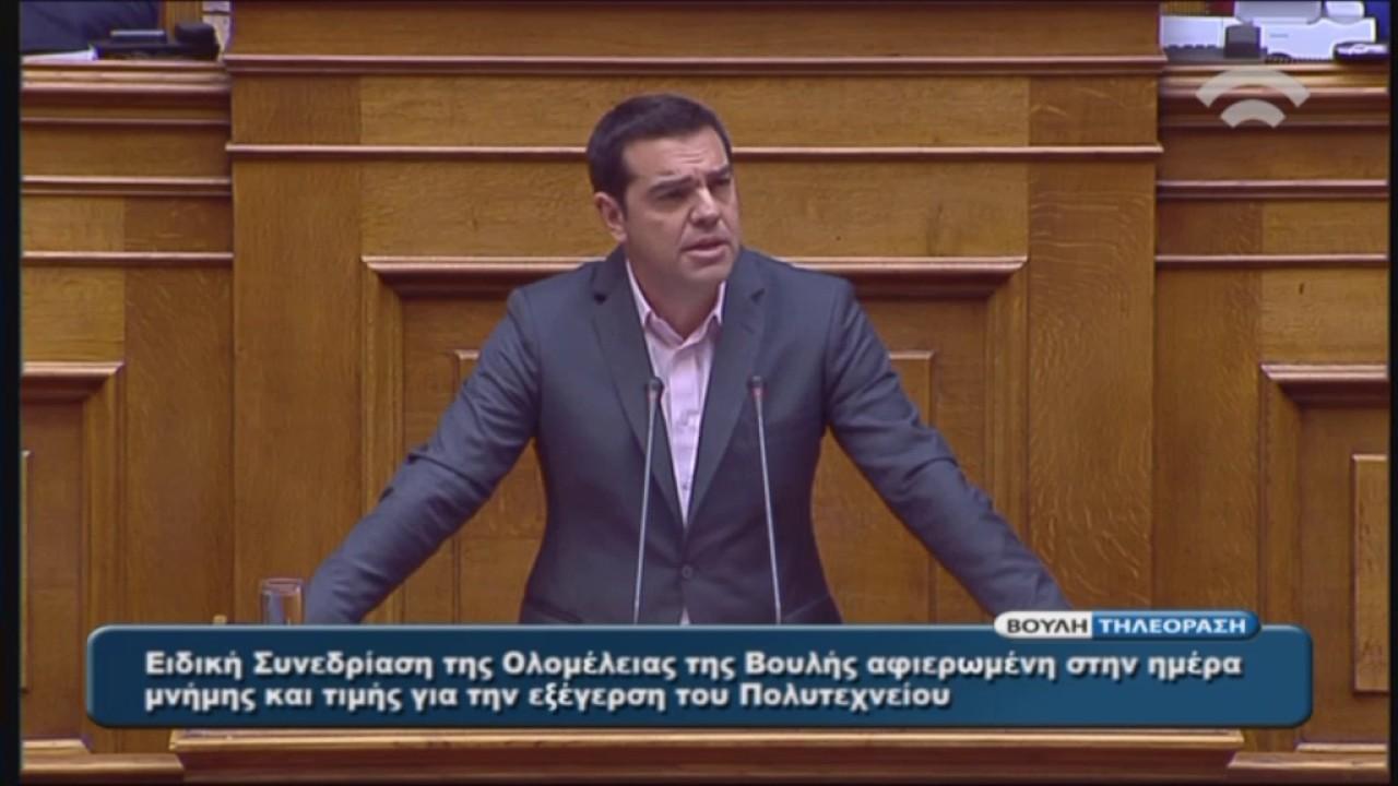 Ομιλία στην Ειδική Συνεδρίαση της Ολομέλειας της Βουλής για την επέτειο του Πολυτεχνείου.(17/11/16)