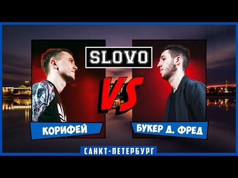 Slovo (Спб), 2 сезон, Полуфинал: Корифей Vs Букер Д. Фред (2015)