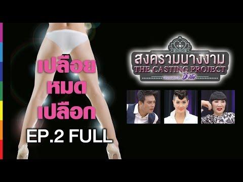 สงครามนางงาม The Casting Project | EP.2 | 28 พ.ย.58 | ช่อง one
