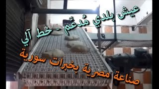 مخبز عيش مدعم - آلي كامل Arabic (Pita Bread) Bread production line