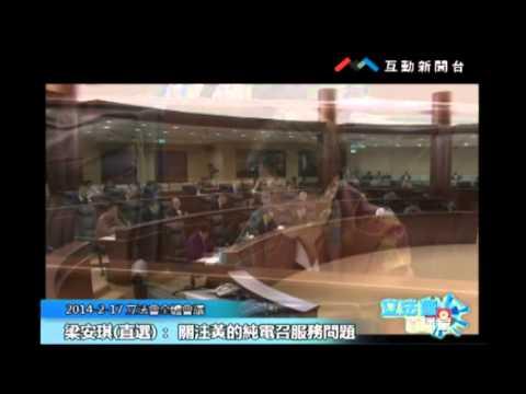梁安琪20140217立法會議