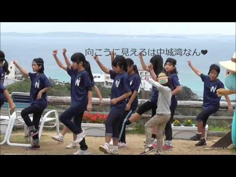 We love 南城市 百名小学校withなんじぃ「がんじゅう駅・南城」