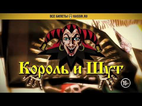 19 июля в Петербургском СКК состоится большой концерт, посвящённый 30-летию группы «Король и Шут»! Подробност...