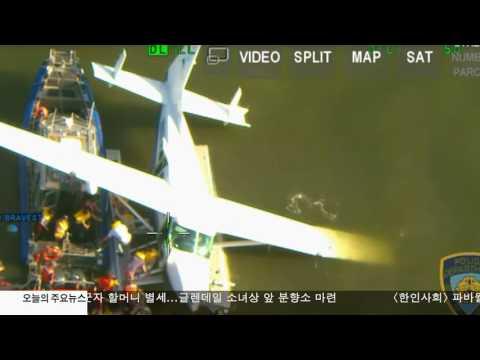 뉴욕 이스트 강에 소형 비행기 불시착 7.24.17 KBS America News