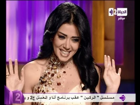 رانيا يوسف - Follow AlHayah Network on: https://www.facebook.com/AlHayah1TV https://twitter.com/Alhayah1TV.