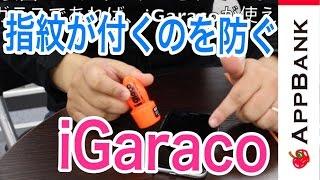 スマホ用ガラコ!指紋がカンタンに拭き取れます。