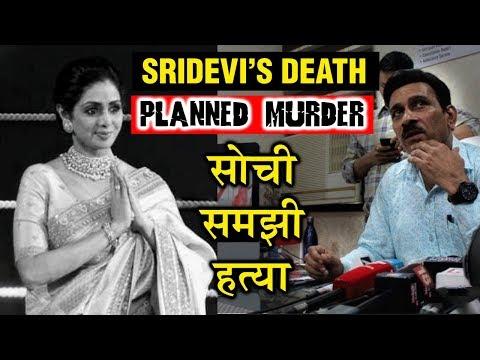 Sridevi's Death Case - A Planned Murder | CONFIRMS