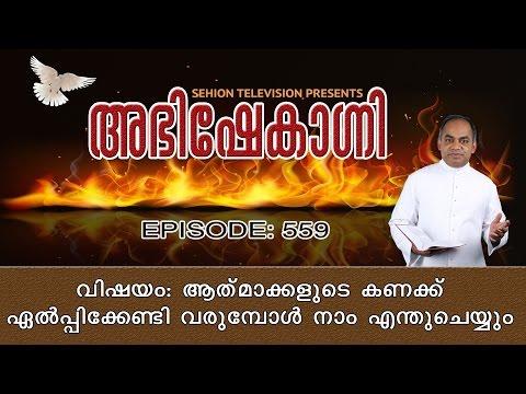 Abhishekagni I Episode 559