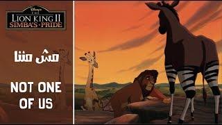 Video الأسد الملك ٢ - مش مننا / The Lion King 2 - One of Us (Arabic) + Subs&Trans MP3, 3GP, MP4, WEBM, AVI, FLV Agustus 2018