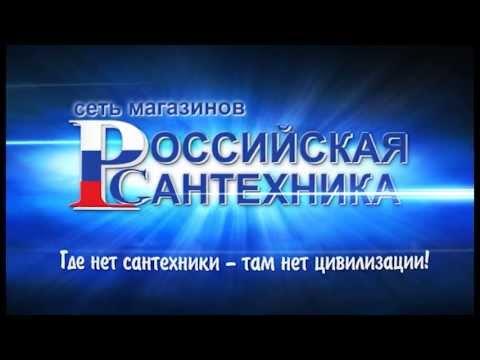 Сеть магазинов Российская сантехника