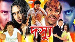 Shakib Khan Action Movie I Dosshu I দস্যু I Popy I Sahkib Khan I Moyuri I Misha Sawdagor I Rosemary