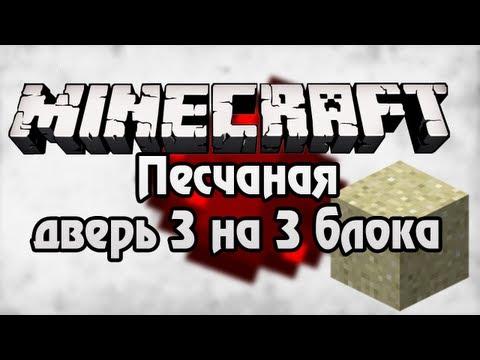 [Minecraft] Урок 2:  3x3 Песчаная дверь 3х3