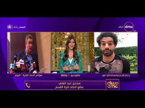 مجدي عبد الغني يعلق على مشكلة محمد صلاح: لا يحق له مطالبة اتحاد الكرة بالاستقالة