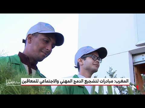 المغرب.. مبادرات لتشجيع اندماج ذوي الاحتياجات الخاصة مهنيا واجتماعيا