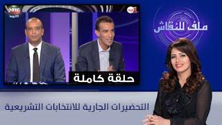 ملف للنقاش : التحضيرات الجارية للانتخابات التشريعية