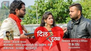 New Panjabi Song 2017 | Dil Tutya | दिल  टुटया |  Singer- Shashank Yadav