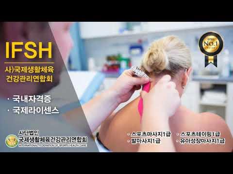 국제생활체육건강관리연합회 IFSH 스포츠 테이핑 지도과정