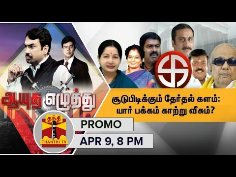 Ayutha-Ezhuthu--Election-Battlefield-Heating-up-09-04-2016-Promo