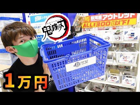 【1万円】鬼滅の刃アウトレット商品買ってみた!これが300円以下!? видео