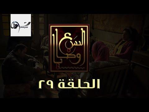 مسلسل السبع وصايا HD - الحلقة التاسعة والعشرون - (El Sabaa Wasya (29 (видео)