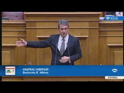 Α.Λοβέρδος (Εισηγητής ΔΗΣΥ) (Αναθεώρηση Συντάγματος)(12/02/2019)