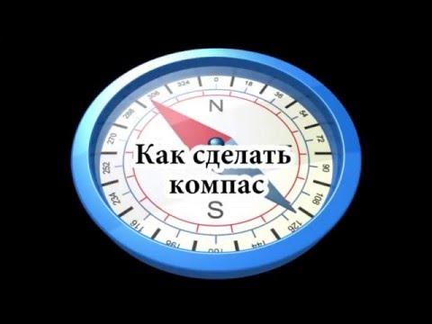 Как можно сделать компас своими руками
