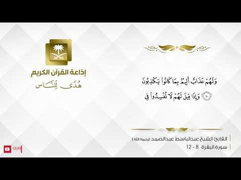 القارئ عبدالباسط عبدالصمد - وَمِنَ النَّاسِ مَن يَقُولُ آمَنَّا بِاللَّهِ