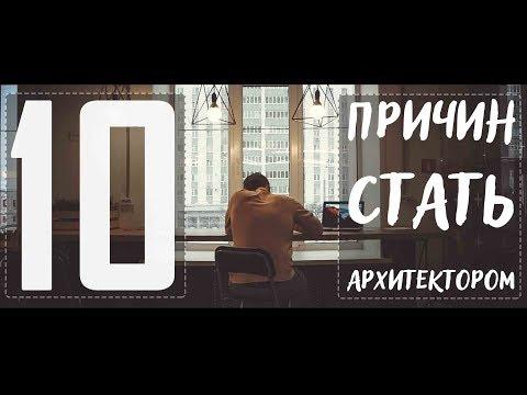 10 ПРИЧИН СТАТЬ АРХИТЕКТОРОМ