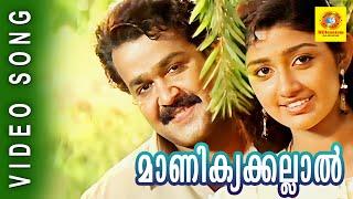 Video Malayalam Film Song | Manikyakallal | Varnapakittu | M. G. Sreekumar, Swarnalatha MP3, 3GP, MP4, WEBM, AVI, FLV Maret 2019