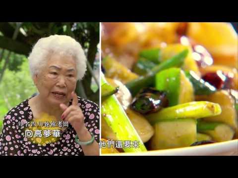麻辣川菜的滋味