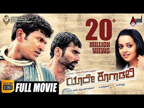Yaare Koogaadali || Kannada HD Movie || Puneeth Rajkumar || Yogesh || Bhavana Menen || V.Harikrishna