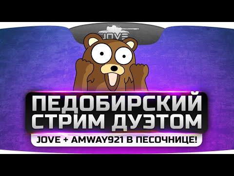 Педобирский Стрим Дуэтом. Jove + Amway921 гнут рачков в песочнице! [11 мая, 20-00]