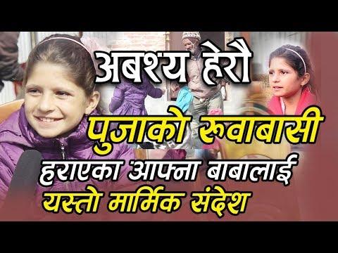 (भाइरल पुजा देवकोटा एक्कासी पुगीन  वृद्ध आश्रम ! Puja Devkota Viral Girl new Interview 2075/2018 - Duration: 17 minutes.)