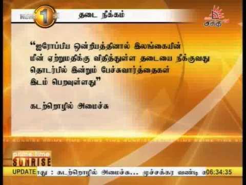 Morning News  Sri lanka Tamil News 28-01-2015 Shakthi TV