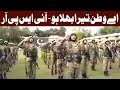 Ae Watan Tere Bhala ho || ISPR National Song 2017 || 14 August Song