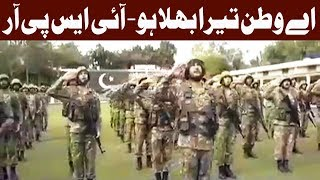 Ae Watan Tere Bhala ho  ISPR National Song 2017  14 August Song ▻ Subscribe us - https://youtube.com/c/TalkShowsCentral ...