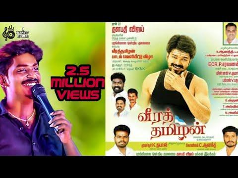 Video Veera Tamilan Gana Sudhakar In Thalapathy Birthday Special Song download in MP3, 3GP, MP4, WEBM, AVI, FLV January 2017