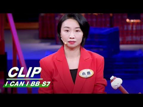 Clip: Debate In A Talkshow Way | I Can I BB S7 EP03 | 奇葩说7 | iQIYI