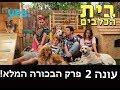Download Lagu בית הכלבים עונה 2 - פרק הבכורה  המלא Mp3 Free