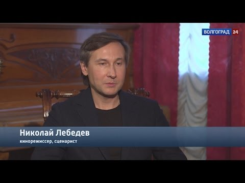 Николай Лебедев, кинорежиссер, сценарист