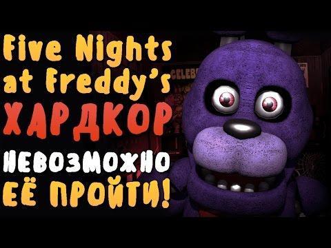 FIVE NIGHTS AT FREDDY'S ХАРДКОР - САМАЯ СЛОЖНАЯ ФНАФ! (RUS)
