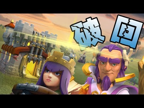破解回字陣?!跟著回字走~│部落衝突 Clash of Clans