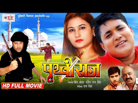 Prithviraj | New Released Bhojpuri Movie | Golu Raja & Avinash Shahi | New Bhojpuri Full Movie 2020