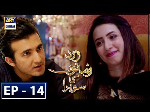 Zard Zamano Ka Sawera Ep 14 - 3rd March 2018 - Ary Digital Drama