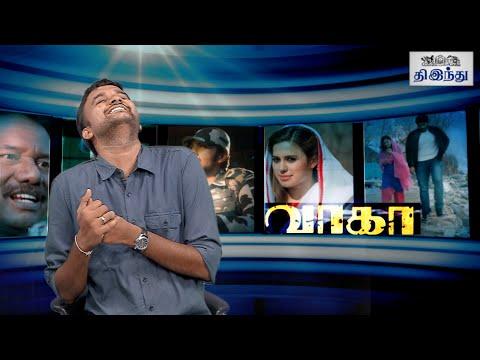 Wagah-Review-Vikram-Prabhu-Ranya-Rao-Karunas-G-N-R-Kumaravelan-Selfie-Review