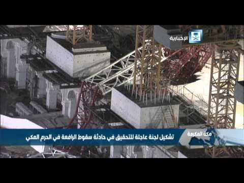 #فيديو ::  #سقوط_رافعه_في_الحرم المكي