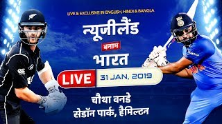 India vs New Zealand 4th ODI   Live Scores and Hindi Commentary