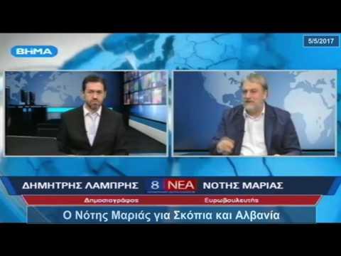 Ο Νότης Μαριάς για Σκόπια και Αλβανία